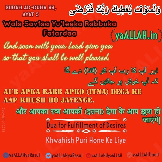 Dua for Fulfillment of Desires with translations