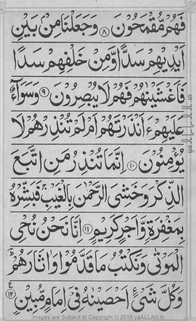 Surah-yaseen-mubeen-1-Page-2-121816