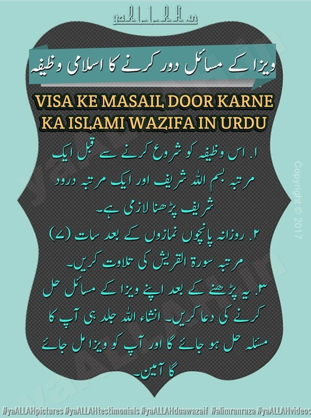 Wazifa-for-Visa-Problems-in-Islam-Mulk-jane-mein-kamyabi-ki-dua