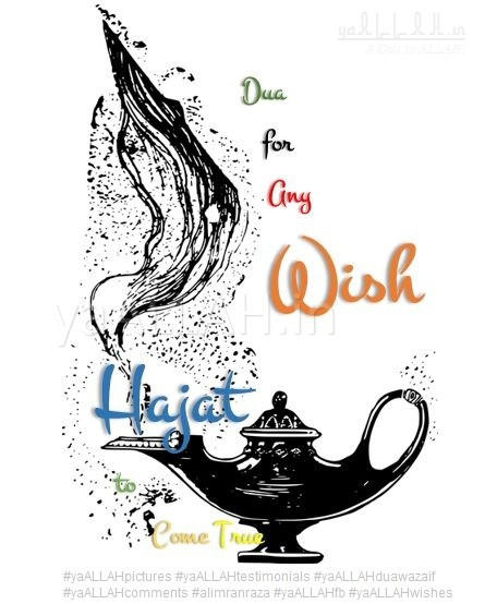 Dua-for-Any-Wish-Hajat-Come-True