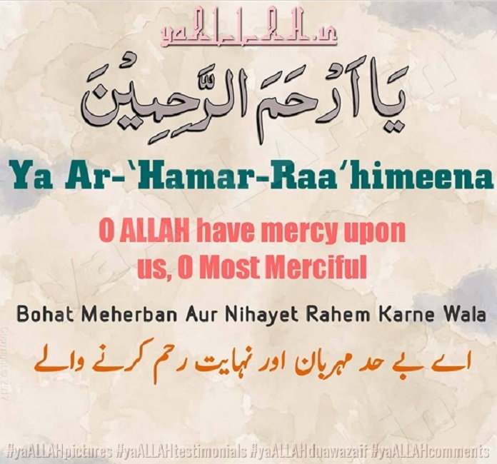 One Wazifa for All Problems-ya arhamar-rahemeen-ka-wazifa