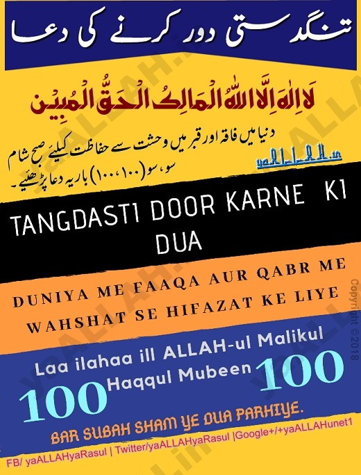 Powerful Short Wazaif for Day to Day Life-Rozana Ki Dua-yaALLAH in