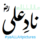 Nade-Ali-Shareef-Benefits-Dua-Wazifa-Marriage-#yaALLAHpictures
