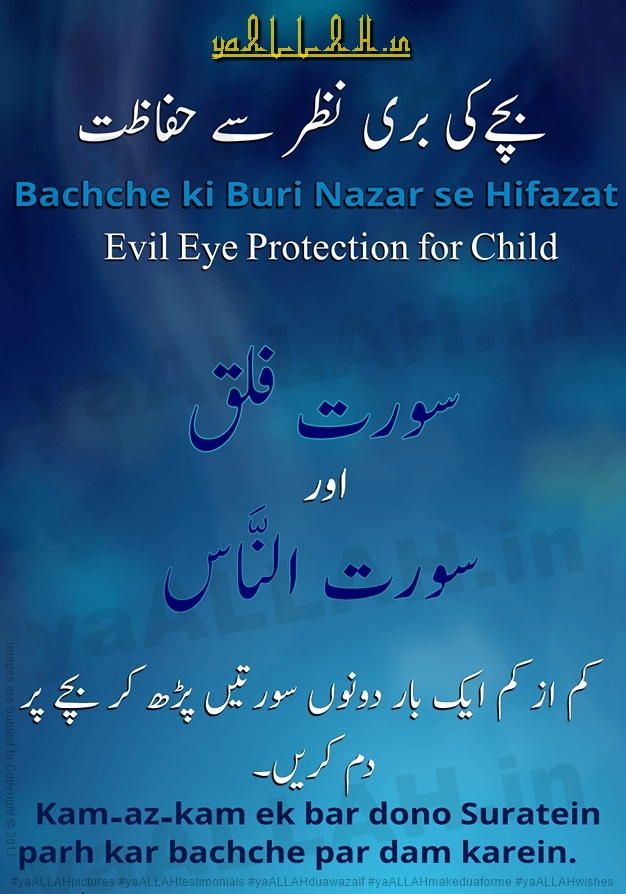 evil eye on child cure-bache ki buri nazar ka tawiz-surah falaq naas-yaALLAH-160917