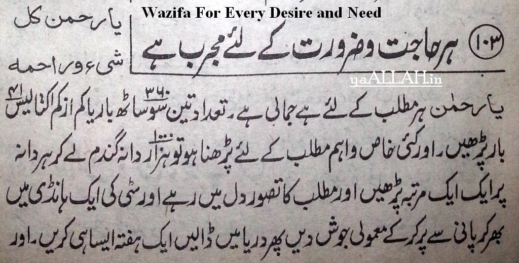 Wazifa for Desire and Need yaALLAH.in