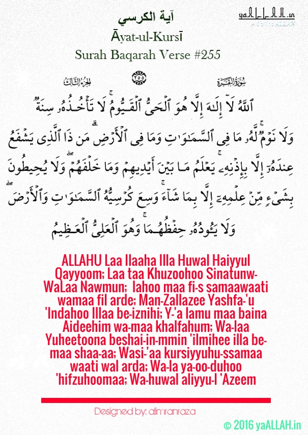 Benefits of Ayatul Kursi in Hadith