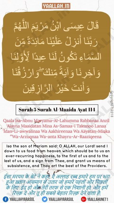 surah-al-maidah-ayat-114-with-english-urdu-hindi-translations