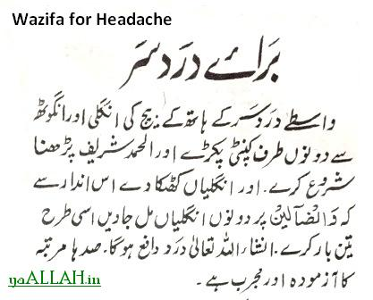Wazifa for Headache Sir Mein Dard Ka Wazifa-yaALLAH.in