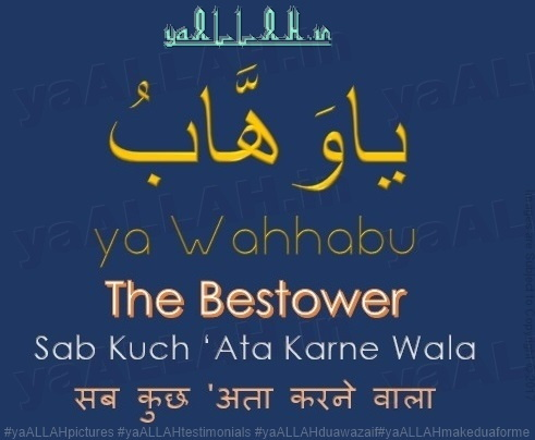 ya wahhabu-the-bestower-ALLAH names-yaALLAH