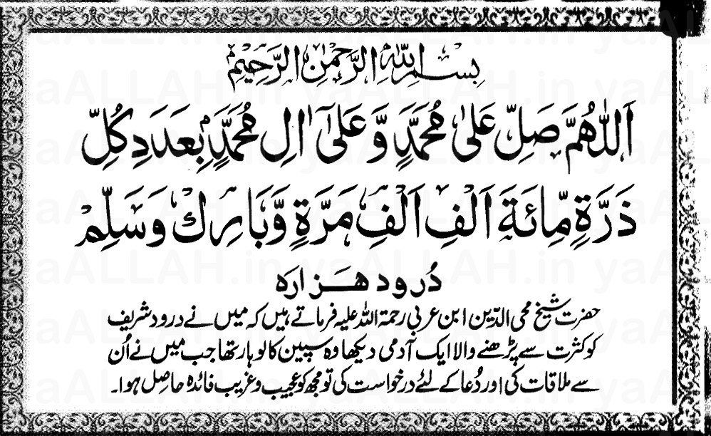 How to read durood shareef