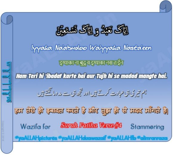 Wazifa for Stammering
