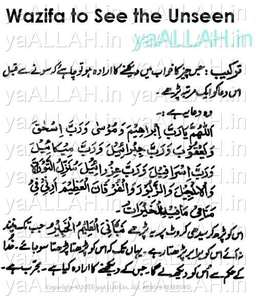 Wazifa to See The Unseen Hidden Ghayb Ke Raaz