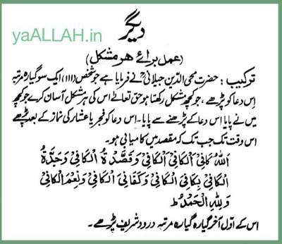Powerful Wazifa for Solving Any Problem