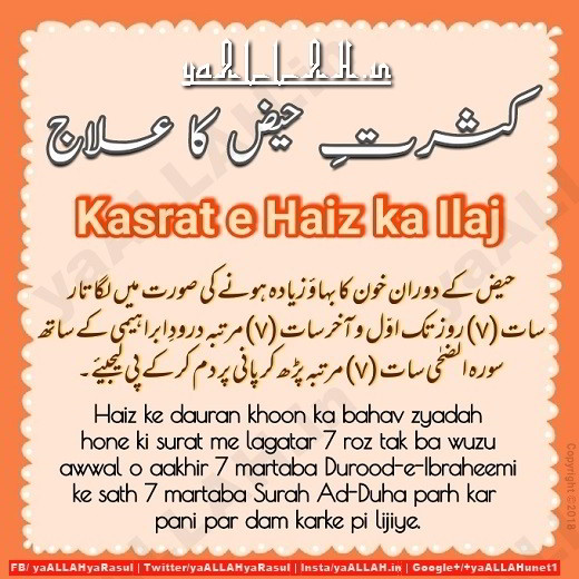 wazifa dua to stop periods and excessive bleeding with translation