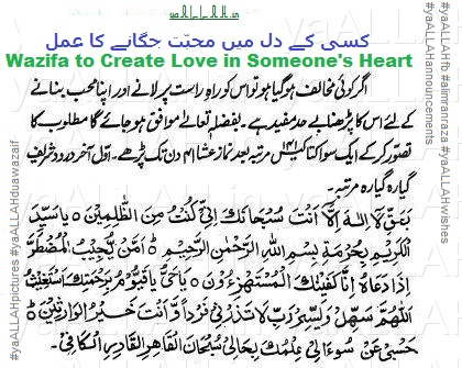 Wazifa To Create Love In Someones Heart Pyar Jagane Ka Amal Yaallahpictures Time Make Impossible