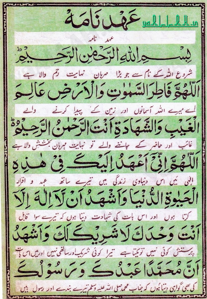 ahad nama in arabic with urdu translation-1