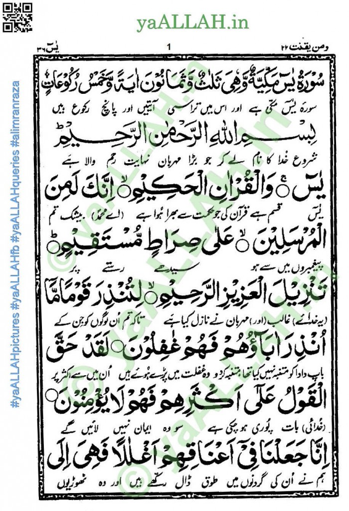 Surah Yasin In English Pdf