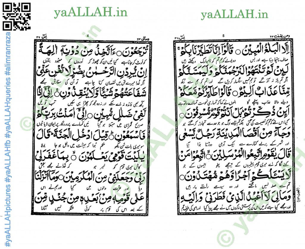 Surah yaseen for android apk download.