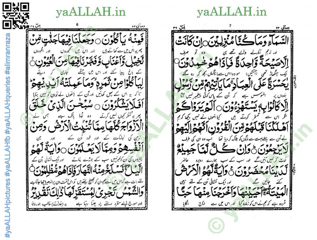 Surah Yaseen Shareef Full English_4_yaALLAH.in