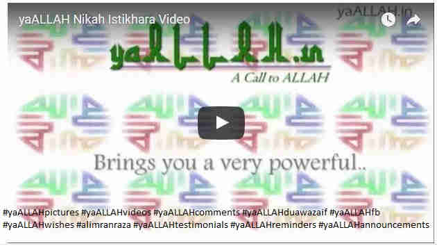 Online-Istikhara-for-Love-Marriage-#yaALLAHpictures