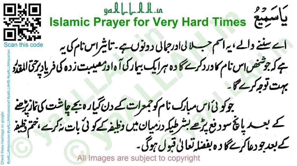 Islamic prayers for hard times