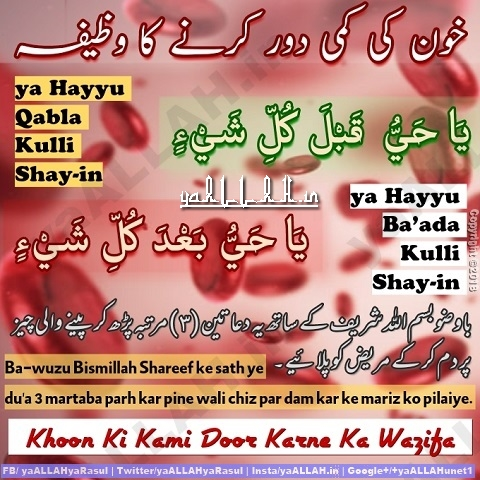 khoon ki kami door karne ka wazifa in urdu
