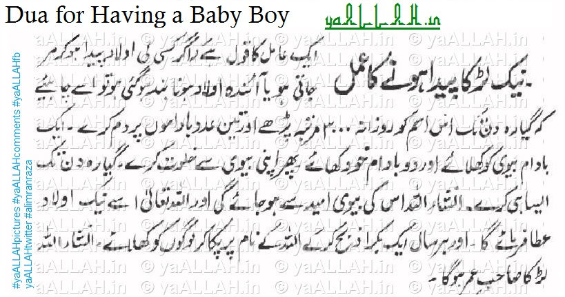 Dua For Having A Baby Boy In Urdu Image