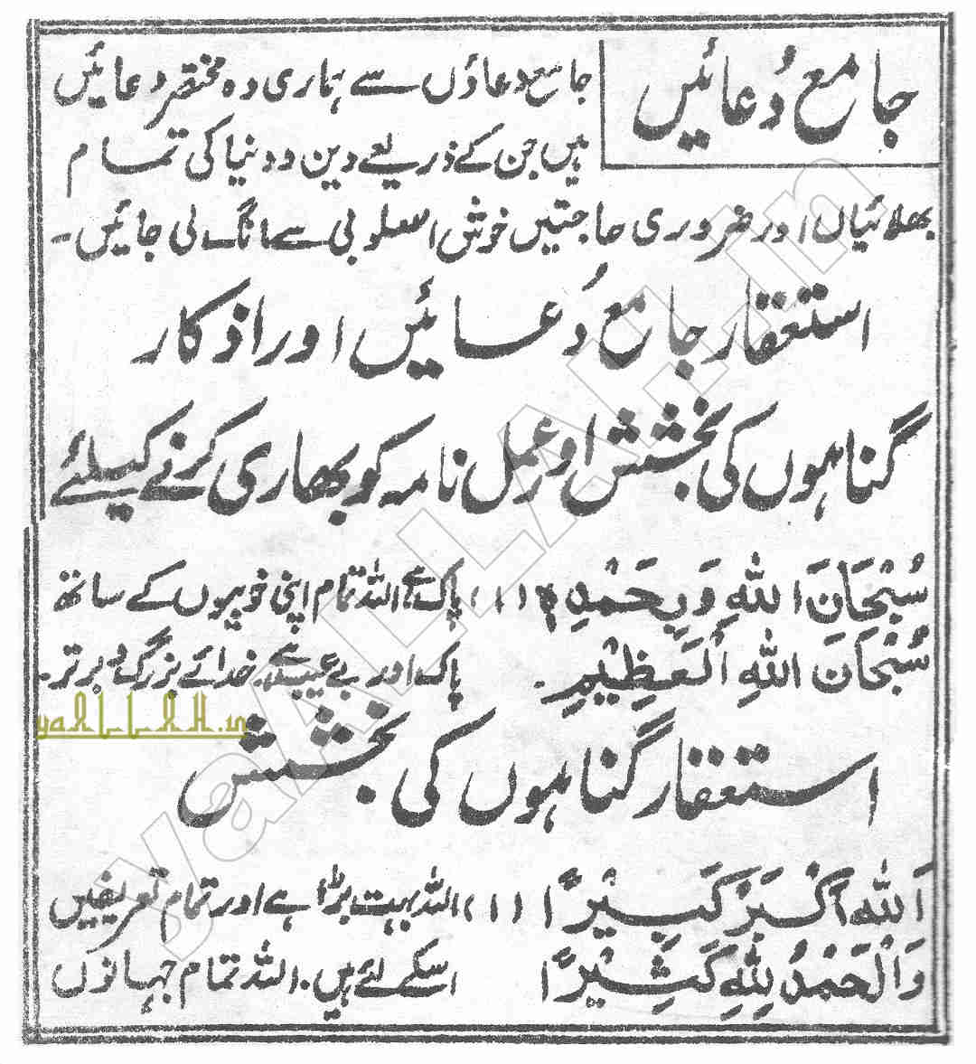 Meaning Of Warriors In Urdu Language: Prayer For Forgiveness Astaghfar In Islam- YaALLAH.in