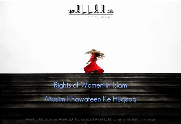 Rights of Women in Islam Muslim Khawateen Ke Huqooq-yaALLAH