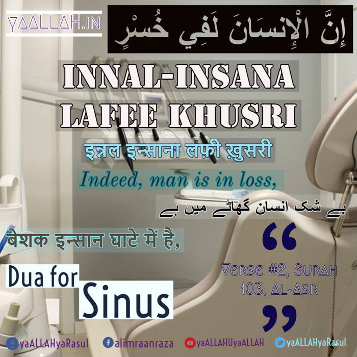 dua for Sinus-innal insana lafi khusr