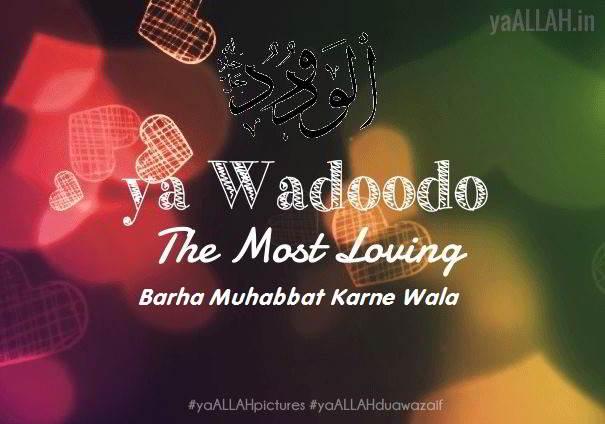 ALLAH name ya wadoodo-with meaning in roman english