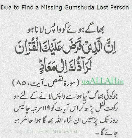 Dua-to-Find-a-Missing-Gumshuda-Lost-Person-#yaALLAHpictures