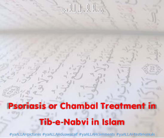 Psoriasis or Chambal Treatment in Tib e Nabvi in Islam-#yaALLAHpictures