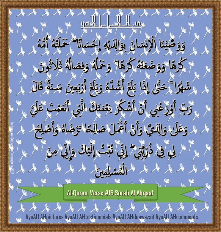 Surah Al-Ahqaaf Ayat 15-wawassaynal-insana-Wazifa for Disobedient Child-yaALLAH