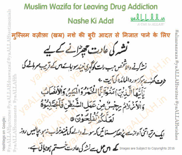 drugs addiction essay in urdu Free addiction papers, essays strong essays: drug addiction as a disease - drug abuse and addiction are issues that affect people everywhere however.