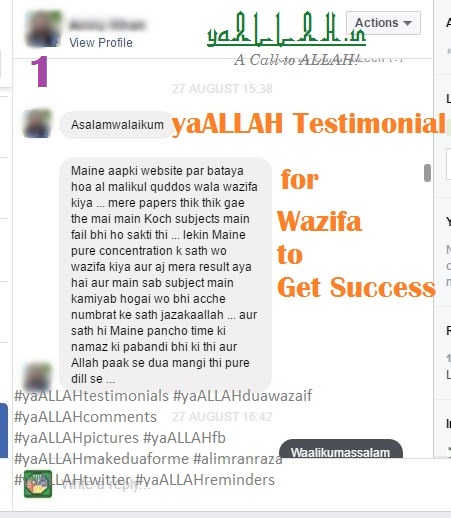 wazifa-to-get-success-in-exams-imtihan-me-pass-1-201116