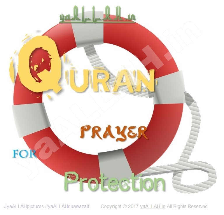 Quran-Prayer-protection-Safety-Hifazat-Ki-Dua-in-Hadees-Duain-020117