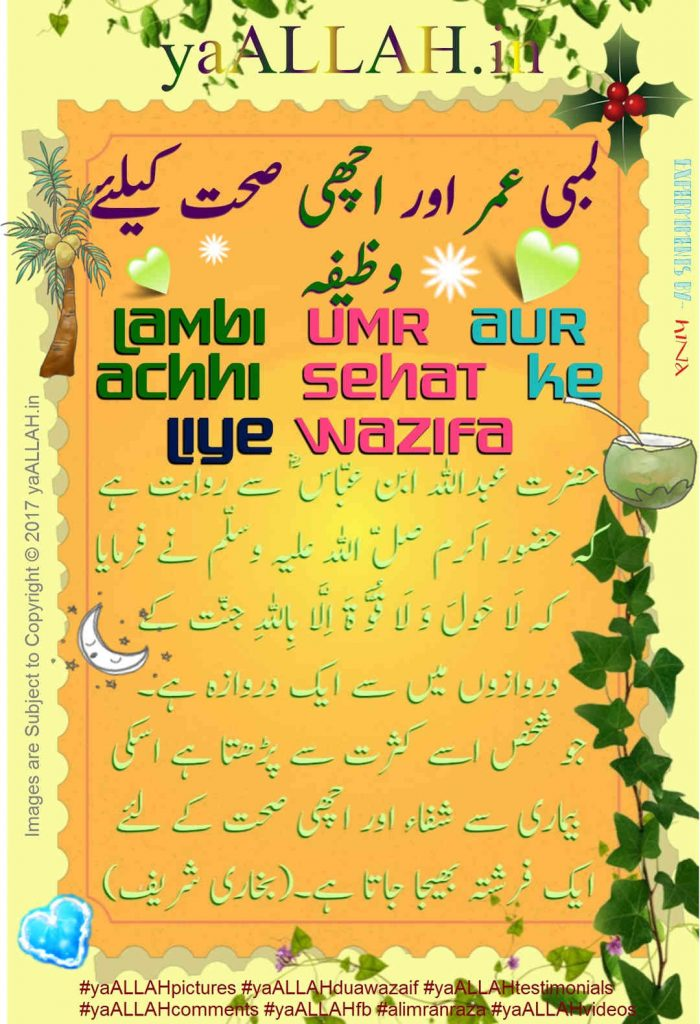 Quran-Prayer-for-Good-Health-Long-Life-Sehat-Mand-Rehne-Ka-Raaz