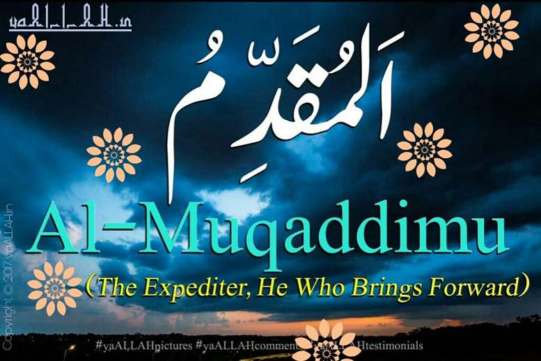 Al-Muqaddimu-ALLAH-names-asma-ul-husna-in-english-yaALLAH-230317