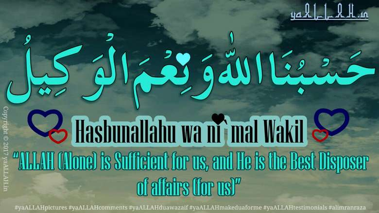 hasbunallah-wanimal-wakeel-in-english-wallpapers-yaALLAH-230317