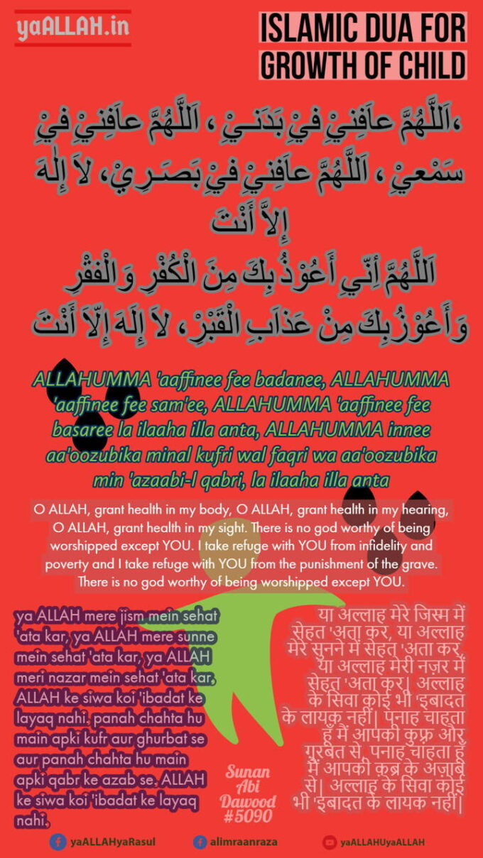 Islamic Dua for Growth of Child