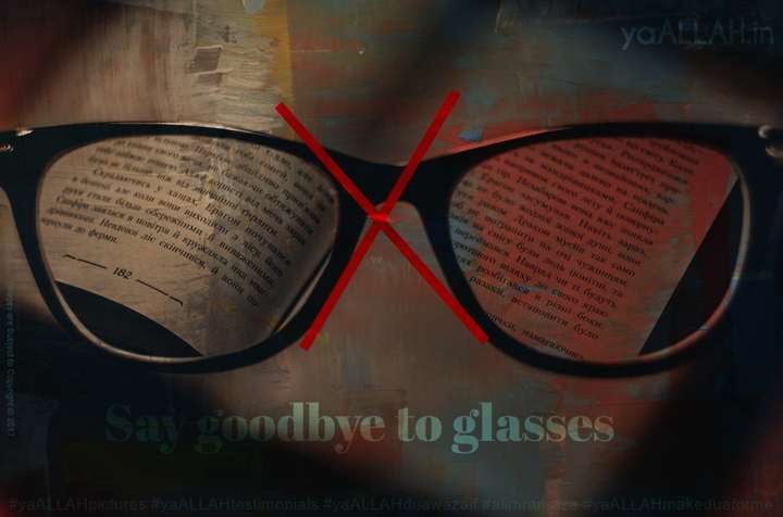 chashme se nijat pane ke liye-dua-tips-islamic-way-get rid of glasses-yaALLAH-030817