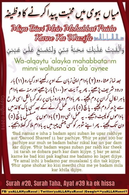 Dua For Husband And Wife Love From Quran 5 Din Mein
