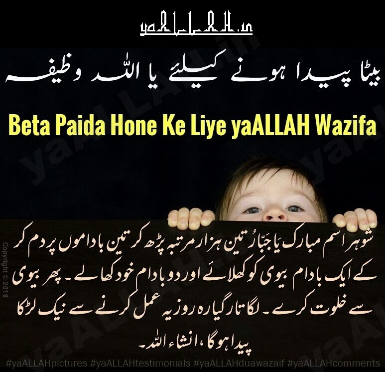 Beta Chahiye? Dua For Having A Baby Boy-Aulad-e-Narina Ka