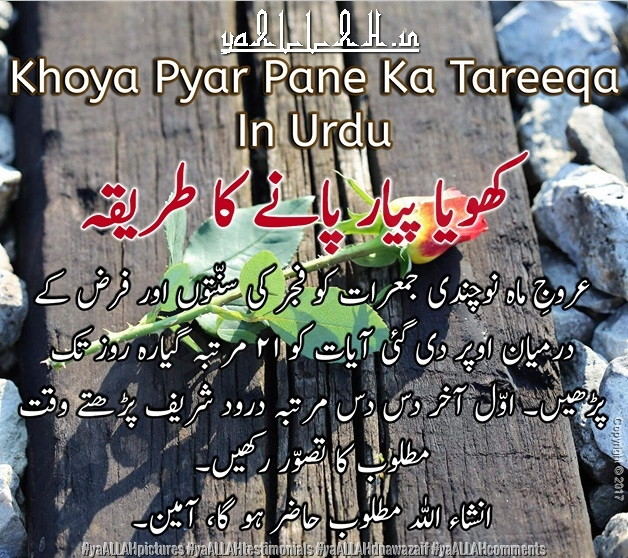Khoya Pyar Pane Ka Tarika Dua to Get Lost Love Back