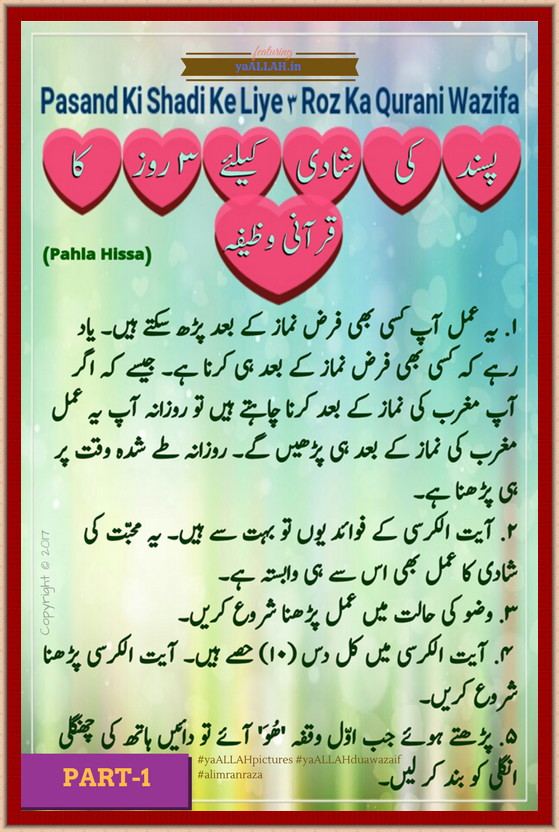 Strong Wazifa to Get Love Back in 3 Days in Urdu Part-1