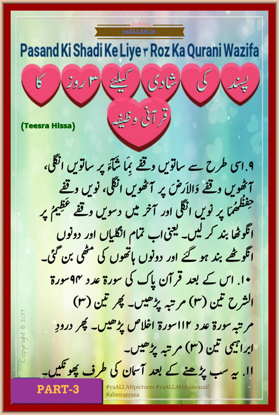 Strong Wazifa to Get Love Back in 3 Days in Urdu Part-3