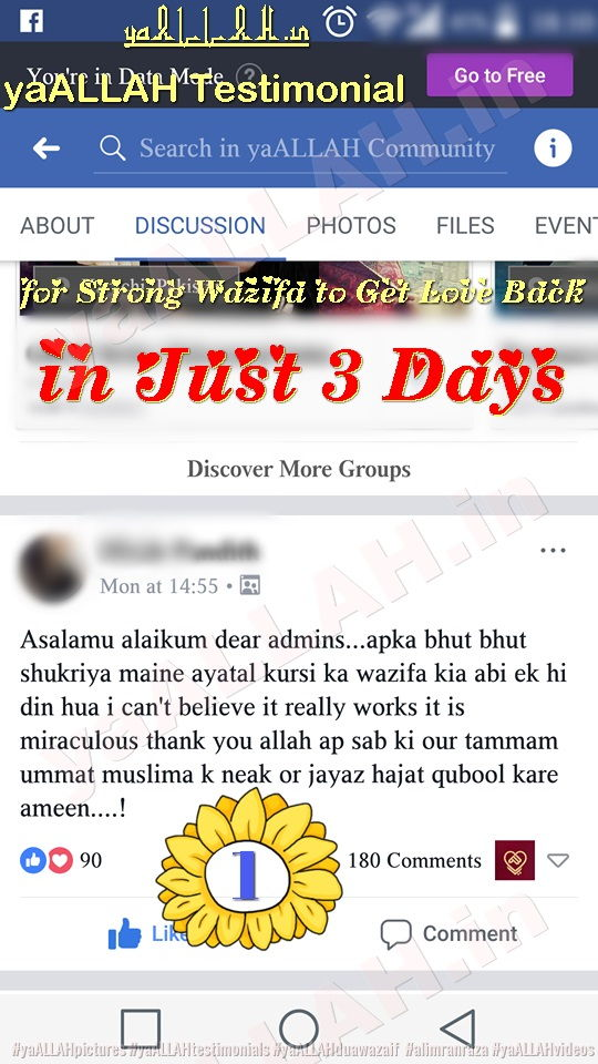 Ayatul-Kursi-Wazifa-for-Love-Marriage-yaALLAH-Testimonial-1