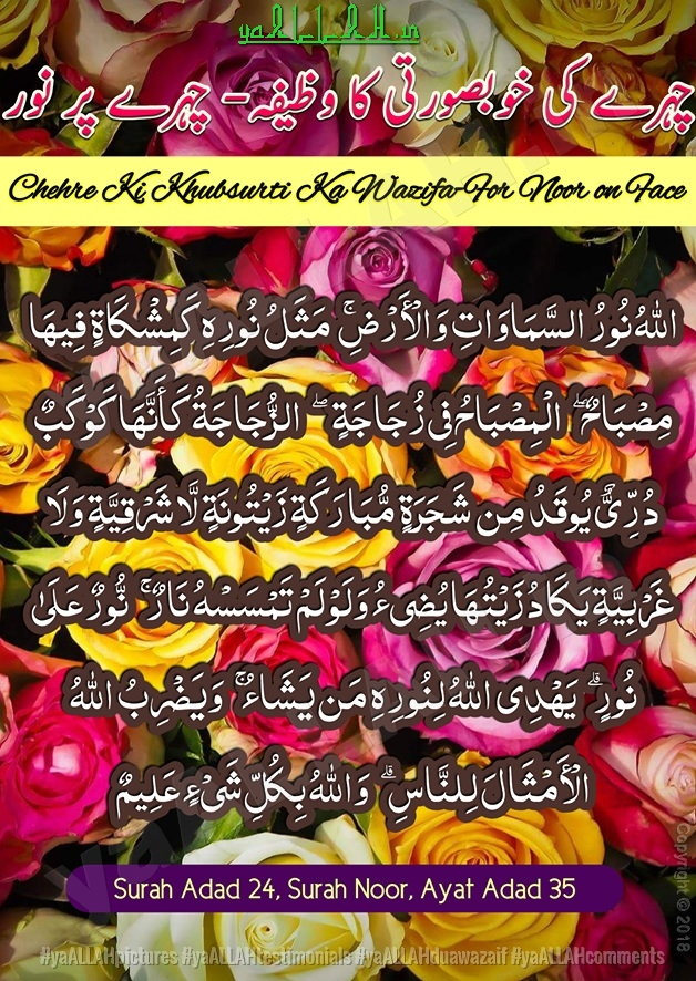 Chehre Ki Khubsurti Ka Wazifa-For Noor on Face