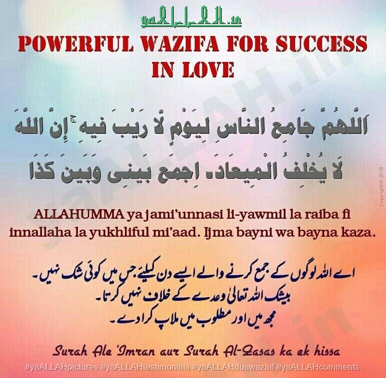 3 din mein powerful wazifa for success in love marriage fauran nikah. Black Bedroom Furniture Sets. Home Design Ideas